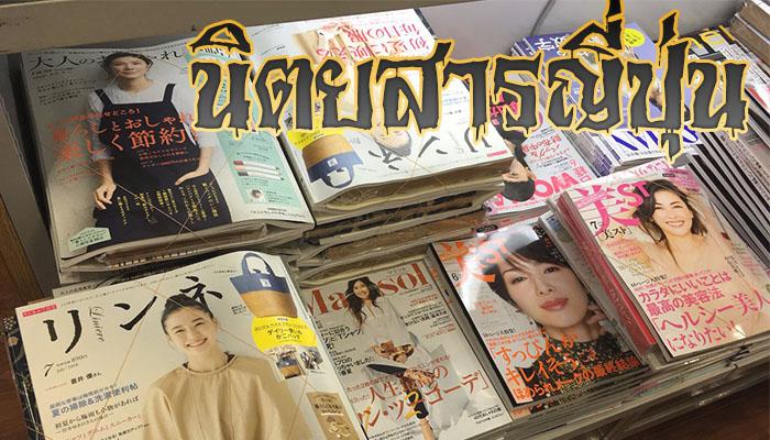 นิตยสารญี่ปุ่น