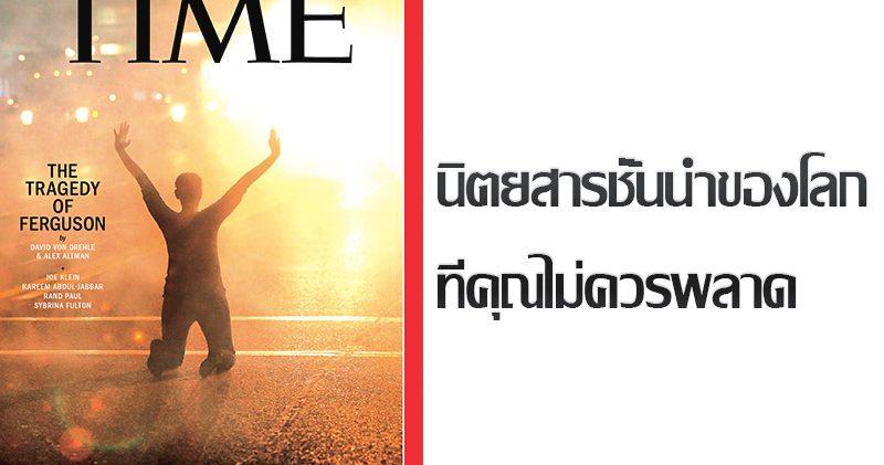นิตยสาร time